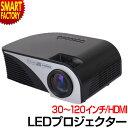 LED プロジェクター 30〜120インチ投影 リモコン付き...