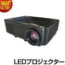 プロジェクター DVD 小型 40〜100インチ 家庭用 大...