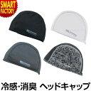 日本郵便送料無料 ヘルメット インナー キャップ ヘッドキャップ メンズ 冷感 消臭 UVカット ス...