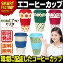 ecoffee cup エコーヒーカップ タンブラー コーヒーカップ 400ml 12色 エコ 環境 雑貨 誕生日 プレゼント ギフト 祝い 【送料無料】 ☆