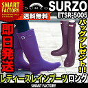 【送料無料】雨の日が楽しくなるレインブーツ SURZO (スルゾ) レインブーツ スノーブーツ ロング トール ETSR-5005