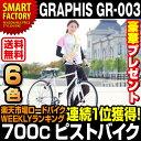 【送料無料】自転車 ピストバイク GRAPHIS GR-003 (6色) 自転車 700c ピストバイク フリーギア シングルギア シングルスピード ロードバイ...