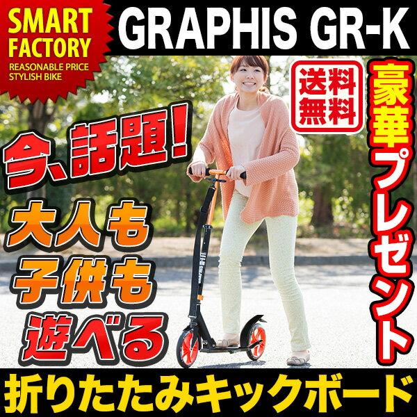 GRAPHIS(グラフィス) 折りたたみキックボード 205mmビッグホイール GR-K