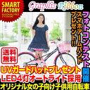 ブラック×ピンクかわいいオシャレ自転車