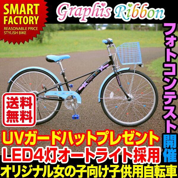自転車の 子供用自転車 24インチ : 22インチ24インチ全4色自転車 ...