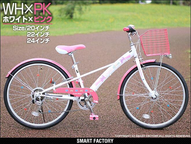 自転車の 自転車 キッズ 20インチ 女の子 : 自転車 20インチ 22インチ ...