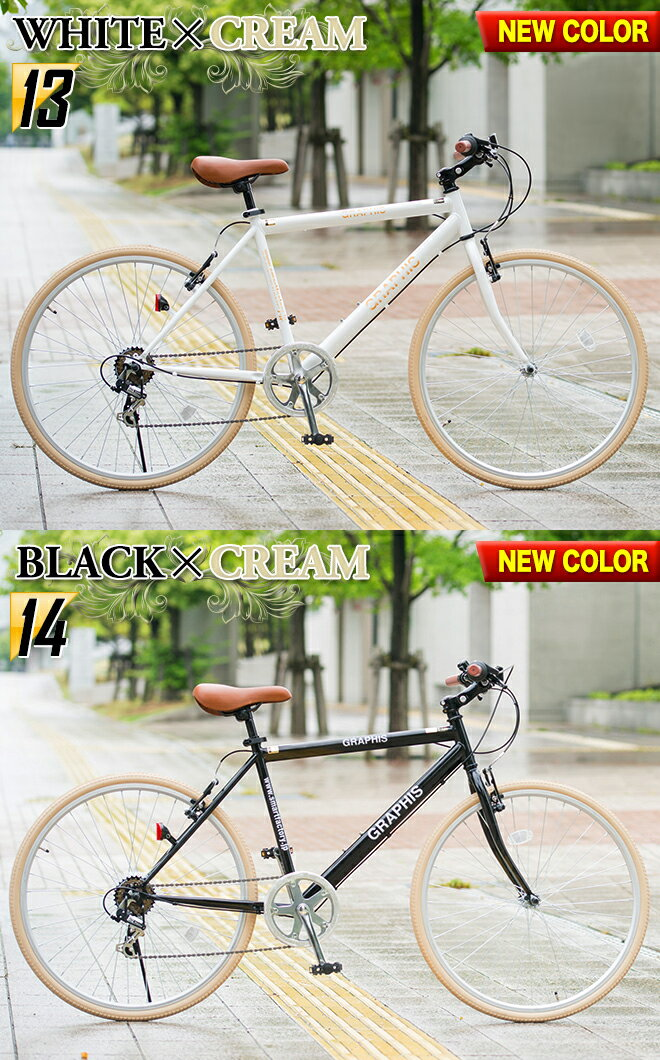 自転車クロスバイク(全11カラー ...