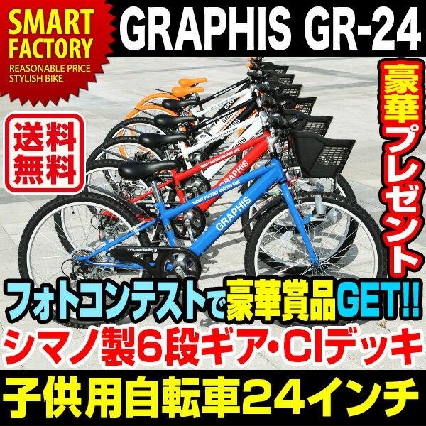 【送料無料】ジュニアバイシクル 自転車 22インチ 24インチ 26インチ(6色)(700…...:smart-factory:10004167