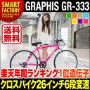 【送料無料】クロスバイク (全7色) 26インチ シマノ製6段ギア 豊富なカラー シンプルなデザイン...
