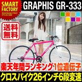 【送料無料】自転車 クロスバイク GRAPHIS GR-333 (7色) 自転車 26インチ シマノ製6段変速 通勤 通学 街乗り スポーツ・アウトドア メンズ レディース【アウトレット 在庫過剰のため】 ☆