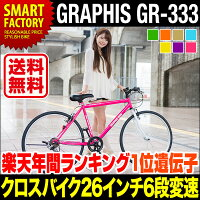 ���?�Х�����ž��GRAPHISGR-333(3��)26�����6����®������̵���ۡ�keyword0323_bicycle��
