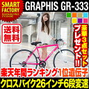 自転車 クロスバイク GRAPHIS GR-333 (7色) 2014年モデル 自転車 26インチ 自転車 シマノ製6段変速 カラフル 自転車 メンズ レディース 通販 激安 ★オリジナルバッグをレビュープレゼント! 【送料無料】
