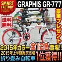 ★2015新色入荷! ★2015年上半期楽天 折り畳み自転車1位獲得 折りたたみ自転車 20インチ GRAPHIS GR-777 (12色) 自転車 シマノ製6...