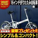 折りたたみ自転車 16インチ 折り畳み自転車 折畳み自転車 ...