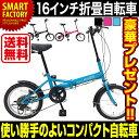 自転車 16インチ 折たたみ自転車 (3色) シマノ製6段ギ...