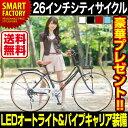 【送料無料】LEDオートライト&パイプキャリア装備 シマノ製6段ギア付軽快シティサイクル!