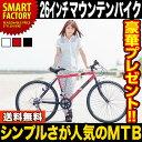 【送料無料!!】MTB マウンテンバイク 26インチ 自転車 MTBタイプ 街乗りから遠出まで大活躍 スマートなフォルムのスタンダードMTB!