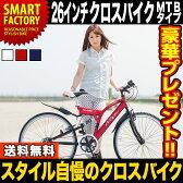 クロスバイク 26インチ type2 (3色) マイパラス シマノ製6段ギア リアサス 自転車 【送料無料】 クロスバイク マイパラス シマノ 6段ギア リアサス 3カラー M-650-2 ☆