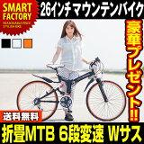 マウンテンバイク・MTB 折りたたみ自転車 26インチ 折り畳み自転車 3色 マイパラス シマノ製 6段ギア 前後Wサス 3カラー M-670【送料無料】 ☆