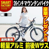 マウンテンバイク・MTB 26インチ type2 (3色) マイパラス 自転車 シマノ製18段ギア 前後Wサス 軽量アルミフレーム 【送料無料】 Wサスペンション 3カラー M-960 type2 ☆