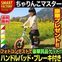 ペダルなし自転車 ちゃりんこマスター(全5色)自転車 12インチ ランニングバイク キックバイク おもちゃ 乗物玩具・三輪車ではありません ブレーキ・スタンド 子供 幼児 子供用自転車 子供自転車【送料無料】PO3 ☆