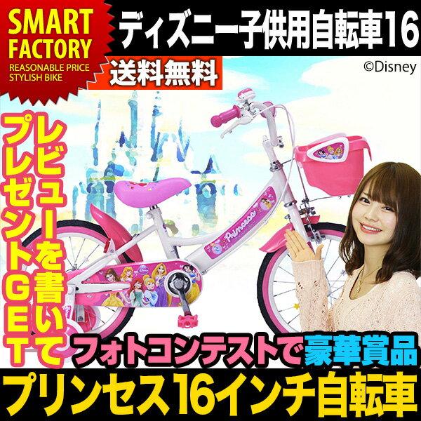 ディズニー Disney キッズサイクル 16インチ ディズニープリンセス ミニーマウス …...:smart-factory:10001783