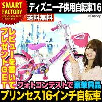 ディズニーキッズサイクル16インチディズニープリンセスミニーマウスMD-02MD-05MD-06MD-08補助輪・カゴ付き子供幼児自転車通販正月