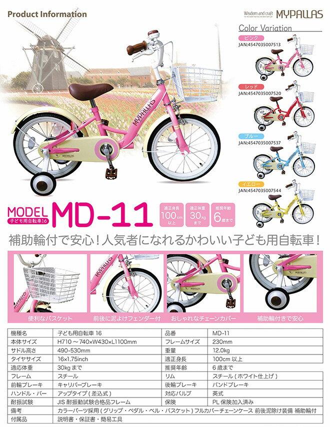 自転車の 自転車 男の子 16インチ : ... 自転車 16インチ 補助輪付きで