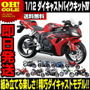 【送料無料】 1/12 ダイキャストバイクキット4 正規ライセンス HONDA Kawasaki BMW DUCATI KTM おもちゃ 玩具 プラモデル プレ...
