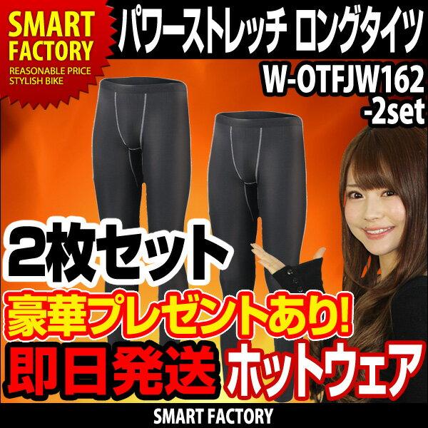 ≪お得な2枚セット≫パワーストレッチ ロングタイツ M/L/LL ホットウェア アンダーウ…...:smart-factory:10004180