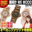 オーガニックウッドで作られたオシャレな腕時計