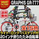 折りたたみ自転車 (全15色) 20インチ シマノ製6段ギア...