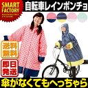 【送料無料】 自転車レインポンチョ レインコート カッパ 雨...