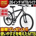 【送料無料】 マウンテンバイク・MTB 26インチ M-620N フロントサス付 自転車 通販 マットブラック ホワイト レッド ☆