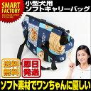 【送料無料】小型犬用ソフトキャリーバッグ ワンちゃん 肩掛け...