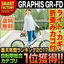 【送料無料】★楽天年間ランキング2017 自転車総合1位獲得! ★ウィークリーランキング折畳自転車カ