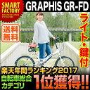 【送料無料】★楽天年間ランキング2017★ 自転車総合1位獲...