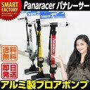 【送料無料】Panaracer パナレーサー アルミ製フロア...