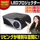 【送料無料】 LED プロジェクター 30〜120インチ投影...