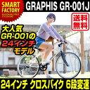 【送料無料】クロスバイク (全4色) 2