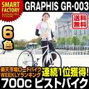 【送料無料】ピストバイク (全6色) 700c ピストバイク...