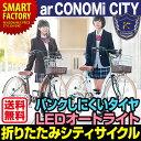 【送料無料】制服のCONOMi 折りたたみ自転車 26インチ...