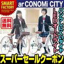 2000円クーポン【送料無料】制服のCONOMi 折りたたみ...