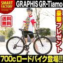 ロードバイク 700c【送料無料】自転車 ロードバイク 700×26C ロードレーサー シマノ SHIMANO 14段変速 ディープリム デュアルコントロールレバー 入門用 自転車 メンズ レディース 自転車 700C GR-Tiamo インスタ映え ☆