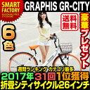 2017シティサイクルカテゴリ1位最多獲得【送料無料】 折り...