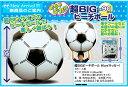 【送料無料】 超BIGビーチボール サッカー 約90cm 海...