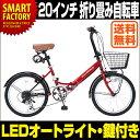【送料無料】折畳自転車 20インチ 折り畳み 自転車 折りた...