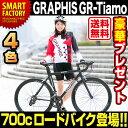 ロードバイク 700c【送料無料】自転車 ロードバイク 700×26C ロードレーサー SHIMANO