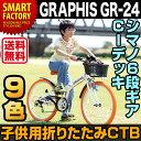 週末限定1000円クーポン【送料込み】子供自転車 22 24 26 シマノ 6段ギア ライト 鍵