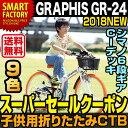 1000円クーポン【送料無料】子供用自転車 22インチ 24...